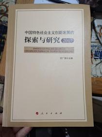 中国特色社会主义创新发展的探索与研究2017