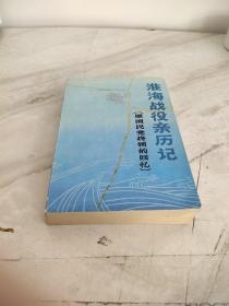 淮海战役亲历记(原国民党将领的回忆)