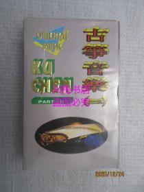原版磁带:古筝音乐(二)