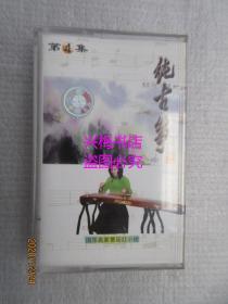 原版磁带:纯古筝(第4集)——曹筱红独奏