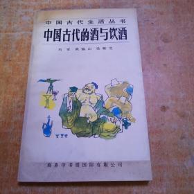 中国古代的酒与饮酒