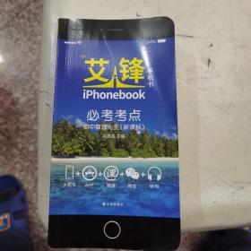 【几近全新】艾锋IPhonebook手机书  必考考点  初中数理化生(新课标)