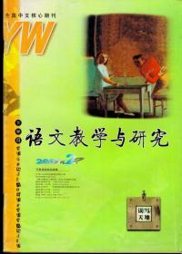 语文教学与研究2001年第2期下半月,总第306期