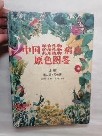 中国粮食作物经济作物药用植物病虫原色图鉴