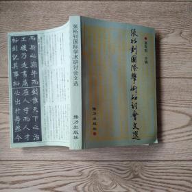 张裕钊国际学术研讨会文选