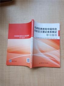毛泽东思想和中国特色社会主义理论体系概论学习指导...
