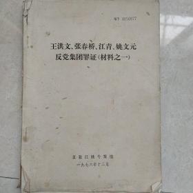 王洪文、张春乔、江青、姚文元反党集团罪证(材料之一)