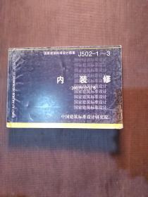 J502-1~3内装修