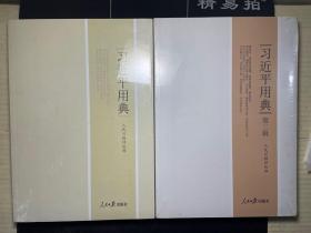 习近平用典 第一辑 第二辑(2本合售)第1.2 两本   全新未拆封!