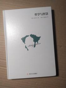 哲学与智慧(台湾经典译本引进,叔本华著)