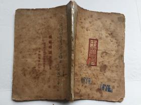 瑞安陈氏湫漻斋医学丛书之一 《燥气总论:附燥气验案》(民国19年初版)