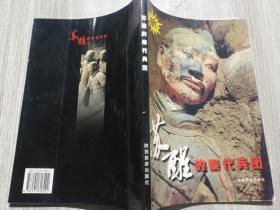 苏醒的秦代兵团