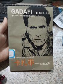 卡扎菲 沙漠之声 一版一印