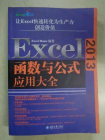 Excel函数与公式应用大全  2013