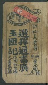 占卜古籍:许真君玉匣记,后附地母经天罡掌诀课。本店此处销售的为该版本的仿古道林纸、彩色普清原大复制、无线胶装平装本。
