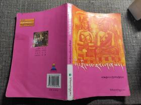 西藏民间歌谣集成.情歌集 [藏文]
