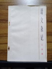 语文杂记 【吕叔湘 著 1版1印】