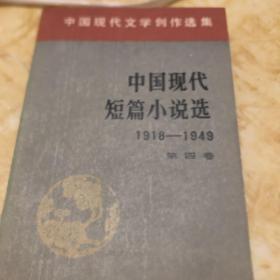中国现代短篇小说选1918……1949