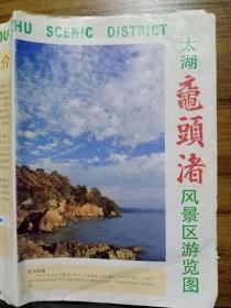 太湖鼋头渚风景区游览图 1993