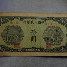 第一套人民币 拾元纸币 编号8853085