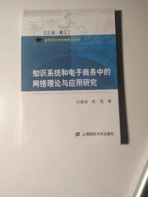 知识系统和电子商务中的网络理论与应用研究