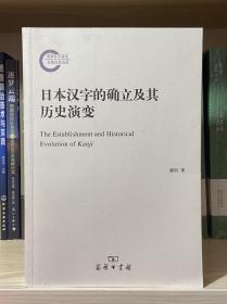 日本汉字的确立及其历史演变