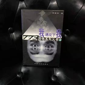 773恐怖系列丛书1 我遇见了我 周德东.