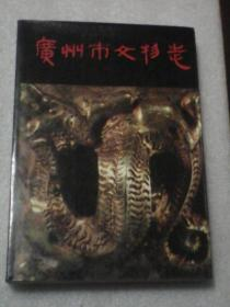 广州市文物志(《广州市文物志》编委会  岭南美术出版社)