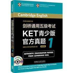 正版 剑桥通用五级考试KET青少版官方真题1 附答案及光盘 KE