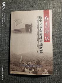 榆中县革命遗址遗迹概览