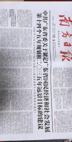 南方日报2020.12.18聚焦广东十四五规划