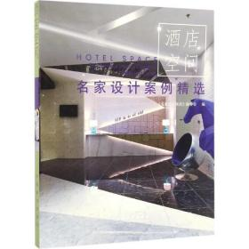 酒店空间/名家设计案例精选