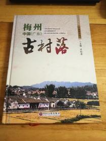 客家文丛:梅州古村落(精装)