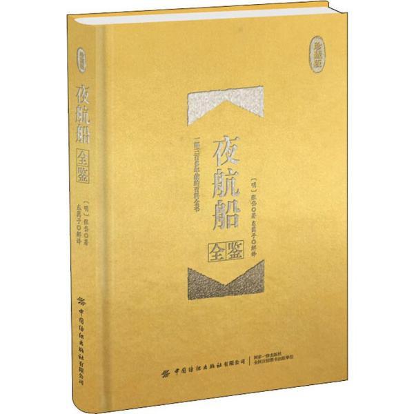 夜航船全鉴(珍藏版)
