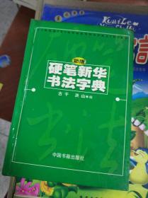 新版硬笔新华书法字典 9787506800389