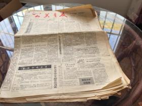 河北公共关系刊授学院 编【公关之友1990年 10期合售】