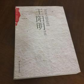 王阳明评传(书点有) 9787508728964