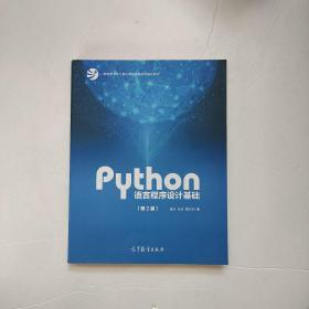 Python语言程序设计基础 第2版