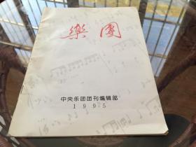 创刊号:乐团——中央乐团团刊