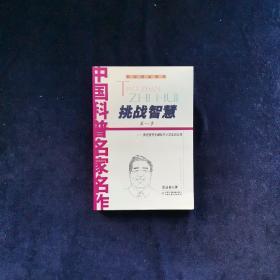 中国科普名家名作(张远南先生专辑)--挑战智慧(第一季)