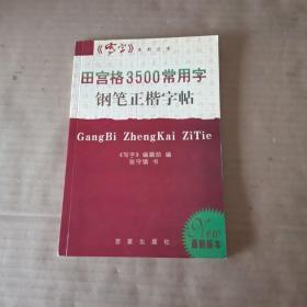 田宫格3500常用字—钢笔正楷字帖