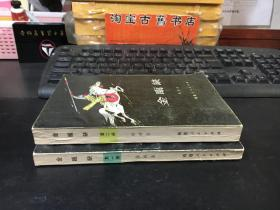 金瓯缺 (第一、二册)2册合售
