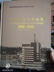 建始县电力工业志  1949-2005