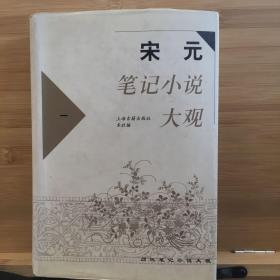 宋元笔记小说大观 一