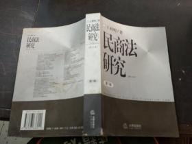 民商法研究.第1辑