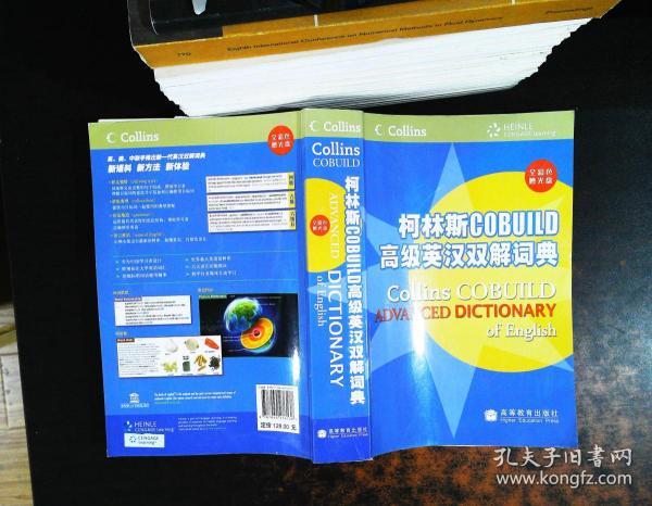 柯林斯COBUILD高级英汉双解词典