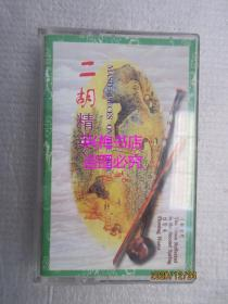原版磁带:二胡精英(一)