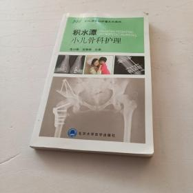 积水潭骨科护理系列教程:积水潭小儿骨科护理