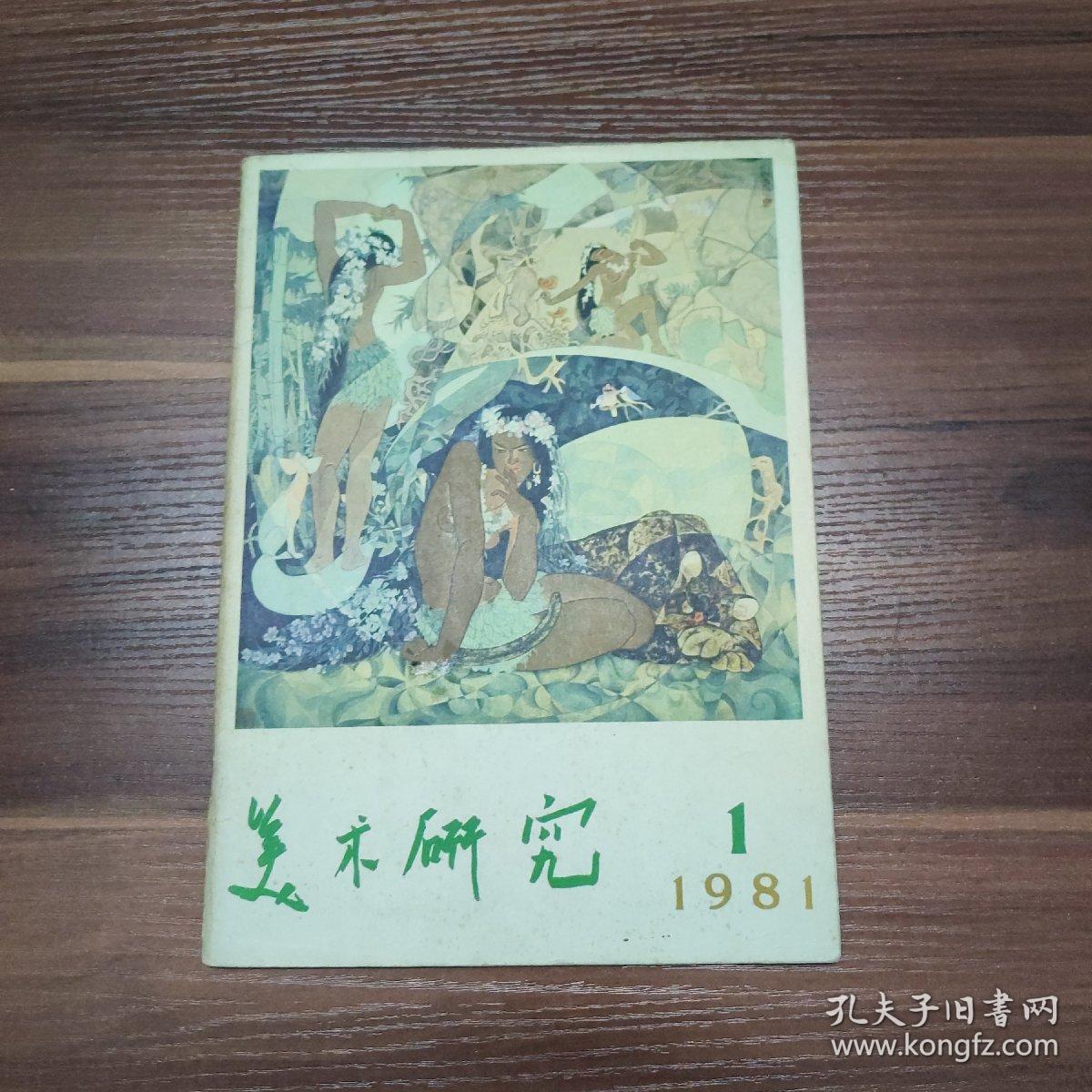美术研究 1981-1-16开