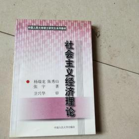社会主义经济理论——中国人民大学硕士研究生系列教材